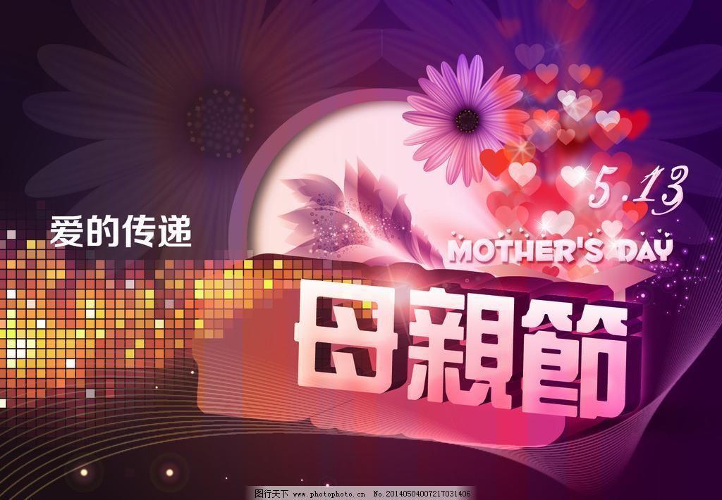 psd 广告设计模板 海报设计 花朵 菊花 母亲节 母亲节海报 母亲节活动