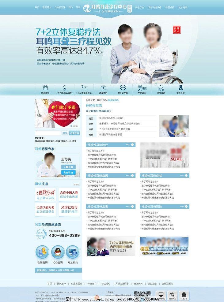 耳鸣耳聋网站 psd文件无代码 网页设计 耳鼻喉 列表页设计 医院网站图片