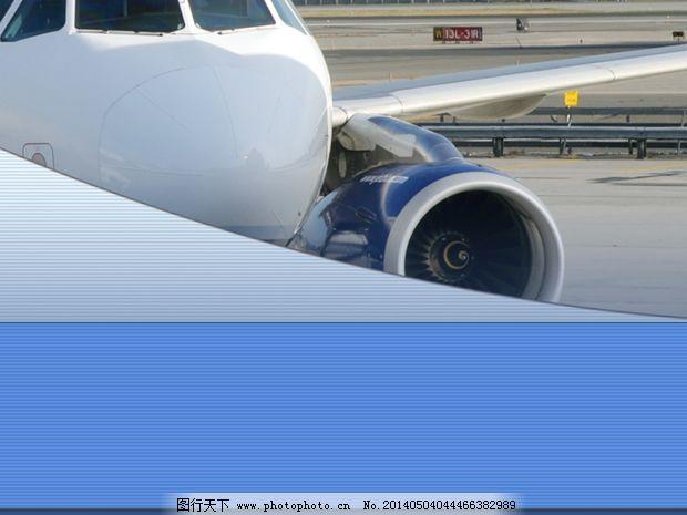 航空ppt模板免费下载 ppt模板
