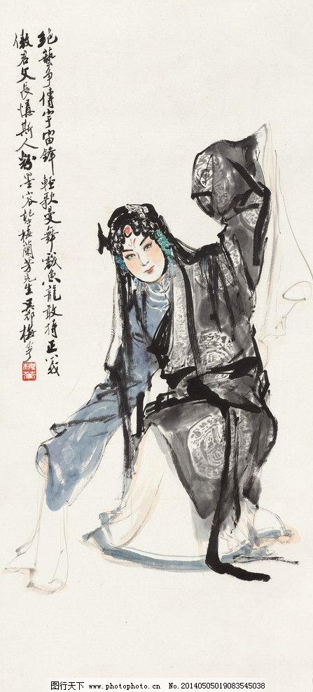 宇宙锋 颜梅华 国画 戏曲 戏剧人物 人物 中国画 绘画书法 文化艺术