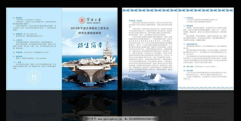 招生简章 大学标志 船 海 天空 蓝色 纹理 小册子 矢量