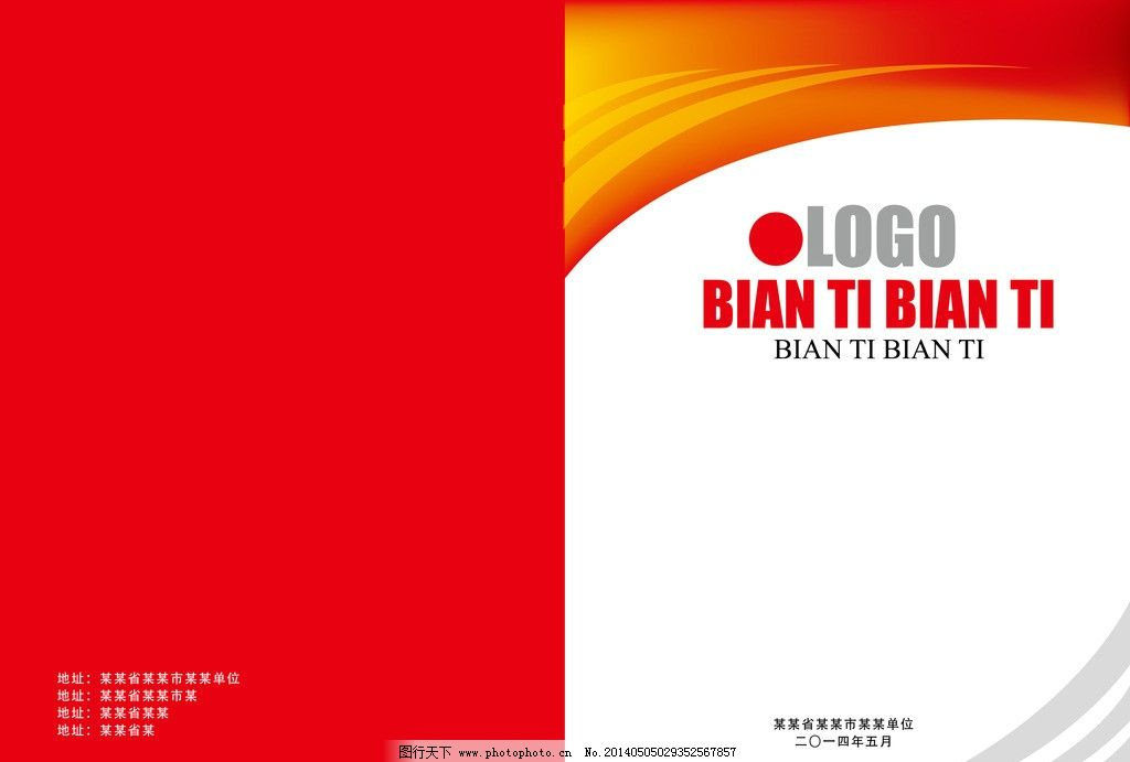 红色封面 封面设计 红色      排版设计 排版 底板 画册设计 广告设