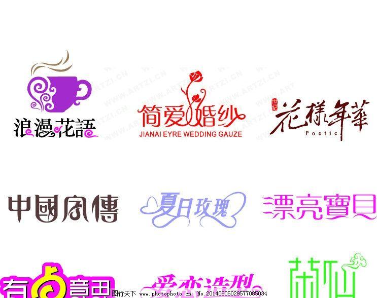 中国字体 夏日玫瑰 漂亮宝贝