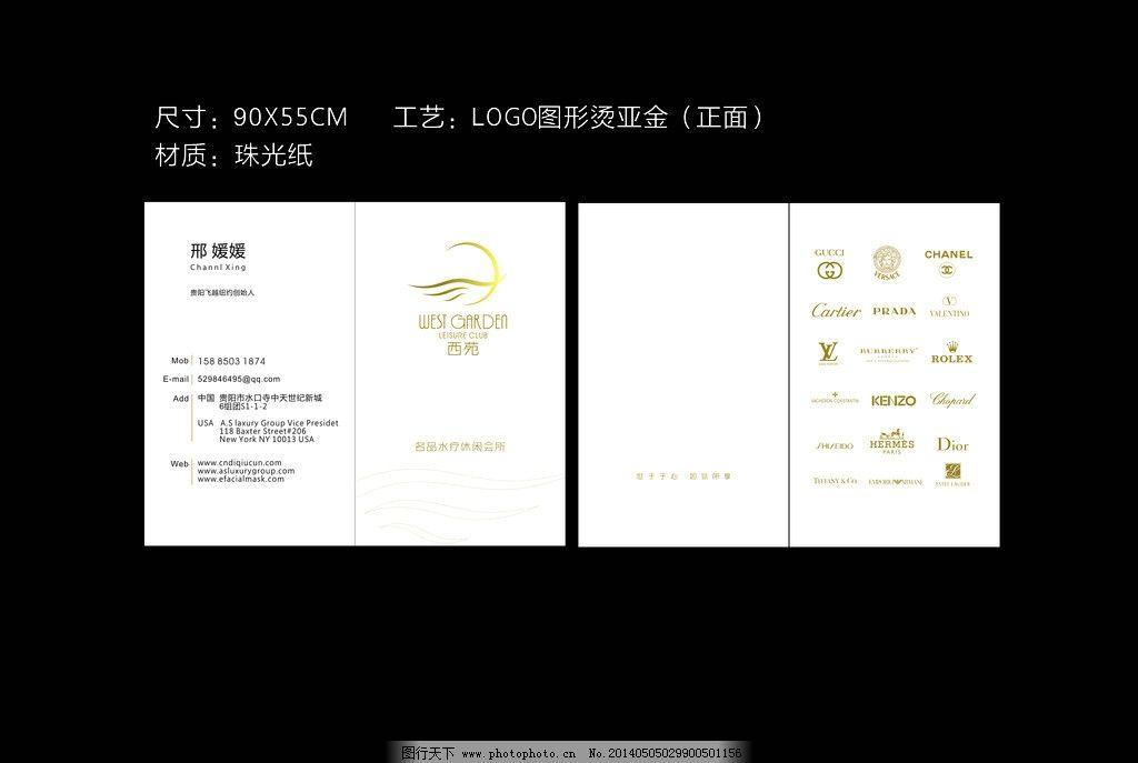 宣传册 画册 宣传 vip 卡面 卡 名片 名片卡片 广告设计 矢量 cdr