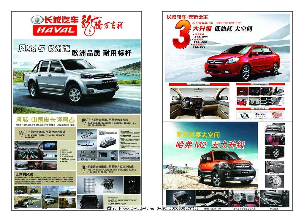 长城汽车报纸 车辆 车型 新款 其他 广告设计模板 源文件