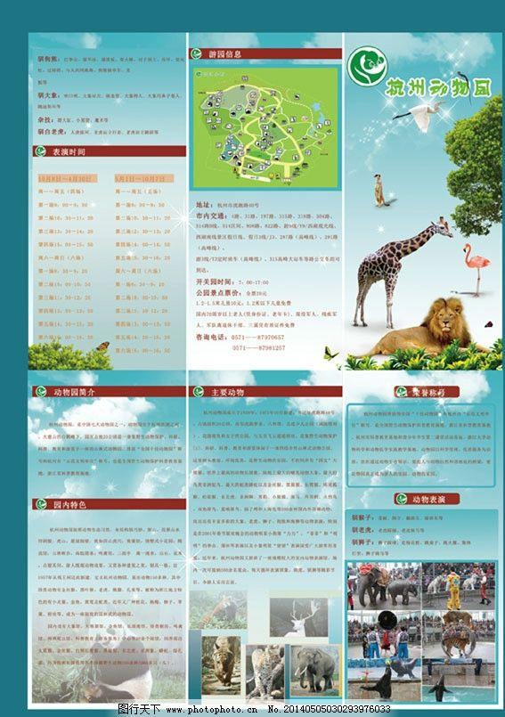 杭州动物园图片_展板模板