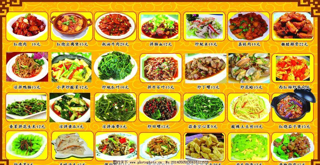 菜单 菜谱 农家小炒 农家小炒菜单 农家小炒菜谱 红烧肉 红烧豆腐煲