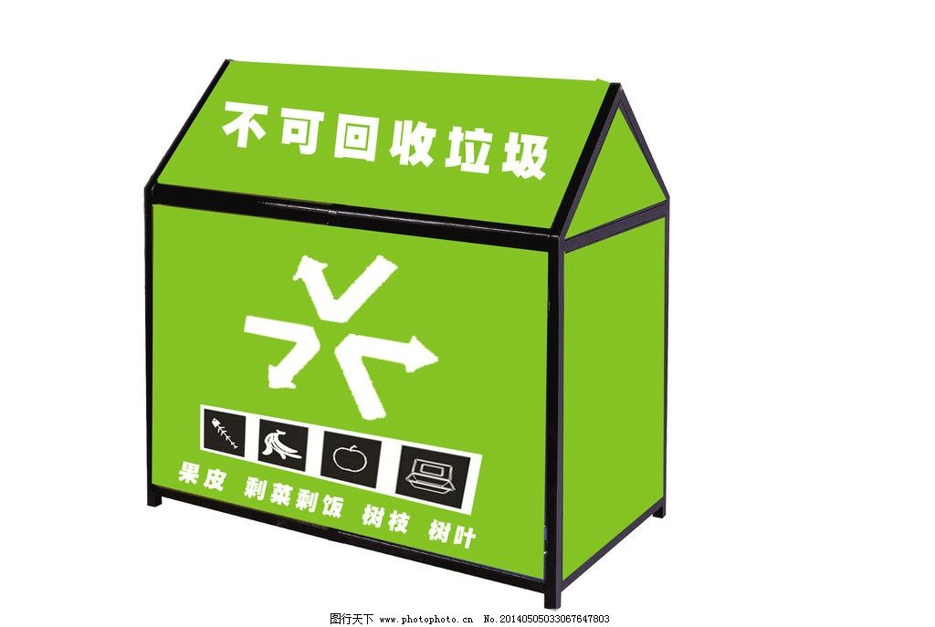 不可回收垃圾 果绿色 标志