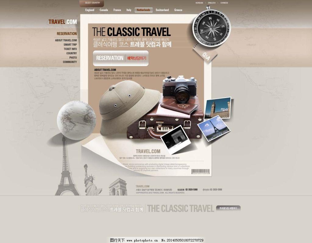 旅游网站首页模板免费下载 psd分层素材 psd源文件 埃菲尔铁塔 护照
