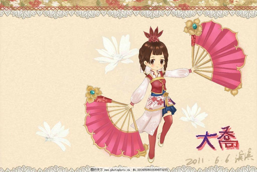 大乔 少女 卡通 游戏 动漫 三国 动漫人物 动漫动画 设计 72dpi jpg
