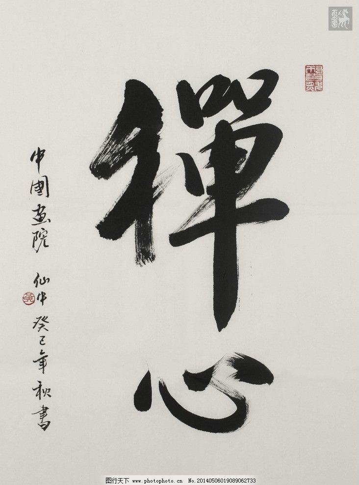 禅心 黄仙中作品 字画 悟 佛教 中国古代画 中国古画 绘画书法 文化图片