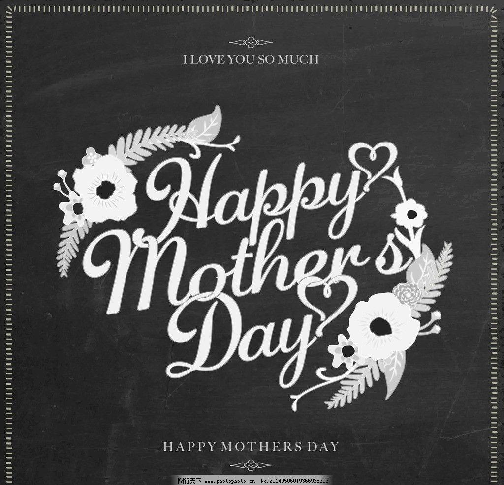 母亲节 节日 手绘 庆祝 花卉 手绘英文艺术字体 母亲节海报 节日图标