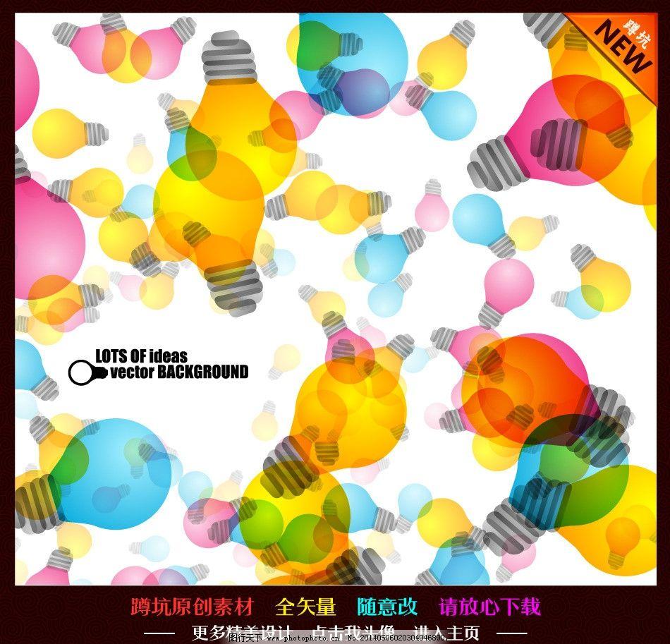 彩色 灯泡 底纹背景图片