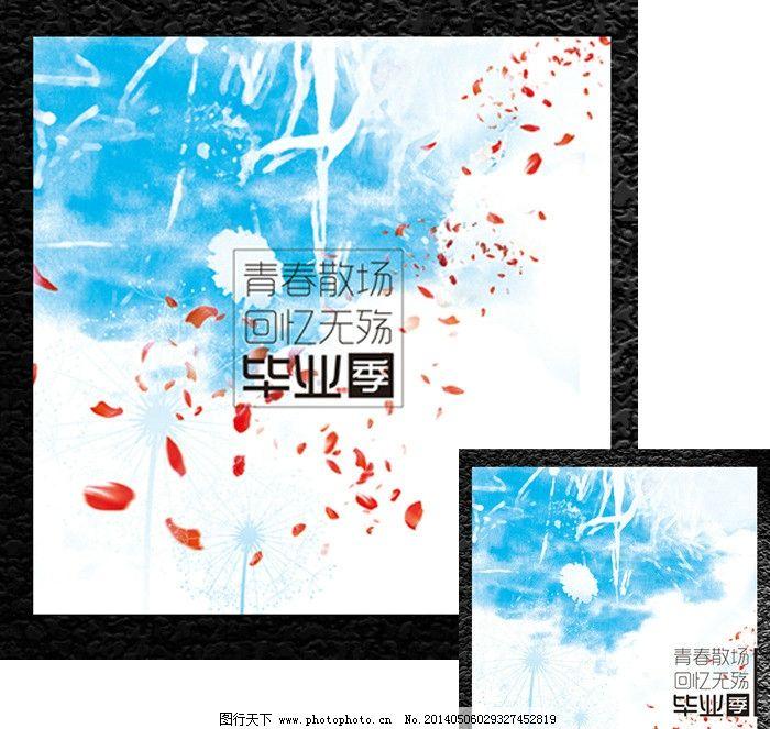 毕业易拉宝 毕业纪念册 非主流素材 蓝色相册封面 非主流相册 蓝色图片