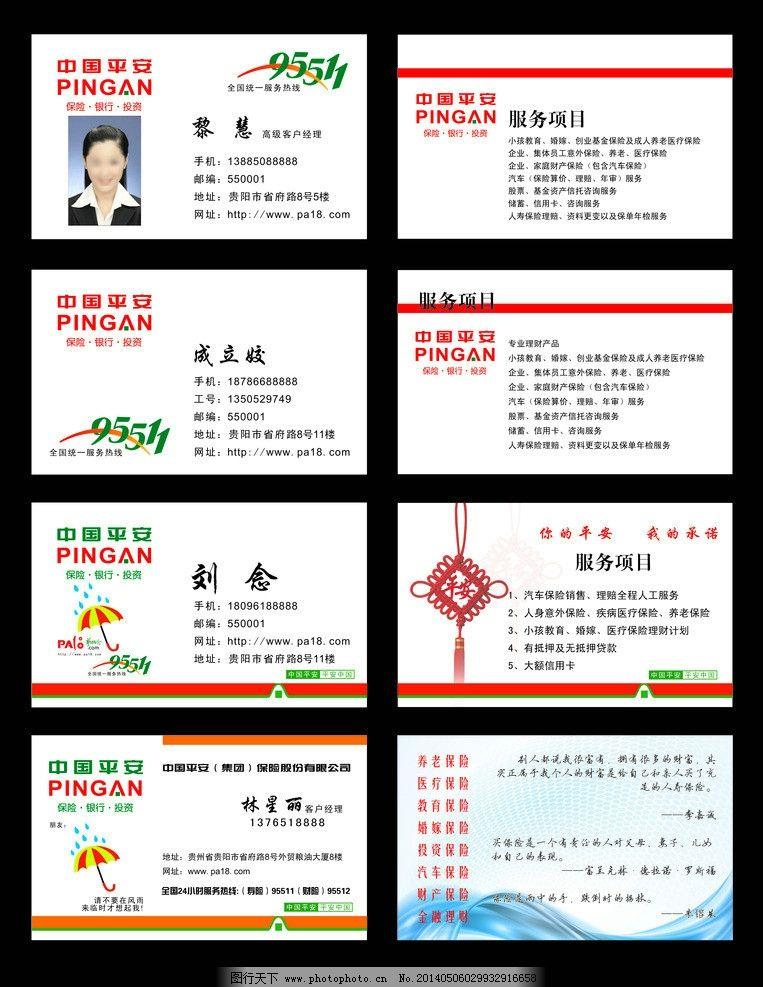 中国平安名片模板 中国平安 平安名片 名片模板 平安保险 平安贷款