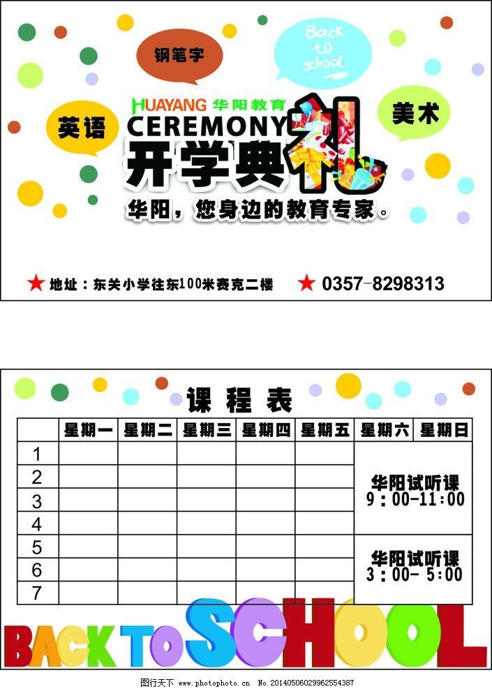 招生课表名片 名片 招生 开学 有礼 课表 名片卡片 广告设计 矢量 cdr