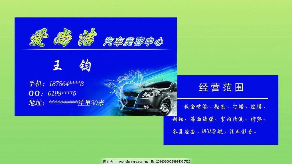 洗车名片 名片 蓝色名片 汽车名片 洗车 名片卡片 广告设计模板 源