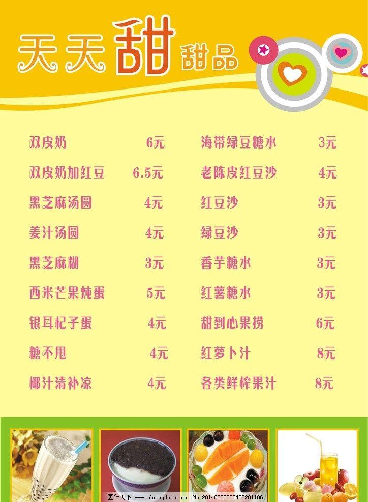 甜品 糖水      广告设计 菜牌 酒水牌 cdr 源文件 矢量图 菜单菜谱
