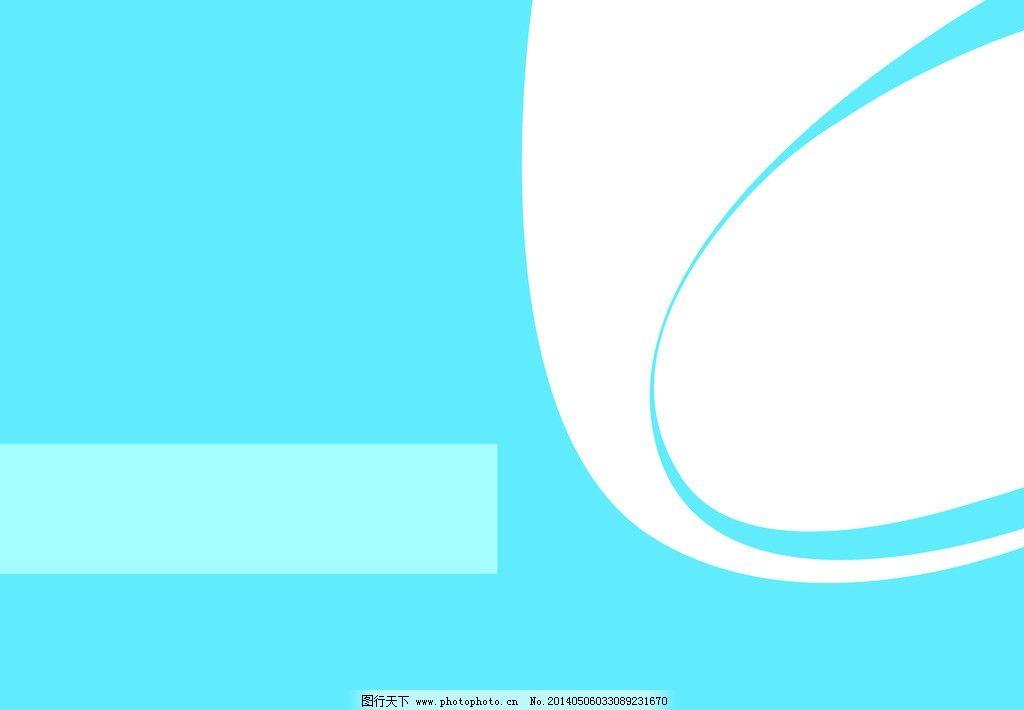 封面设计蓝色 封面设计 封皮 自由加载文字 psd 源文件 psd分层素材 3