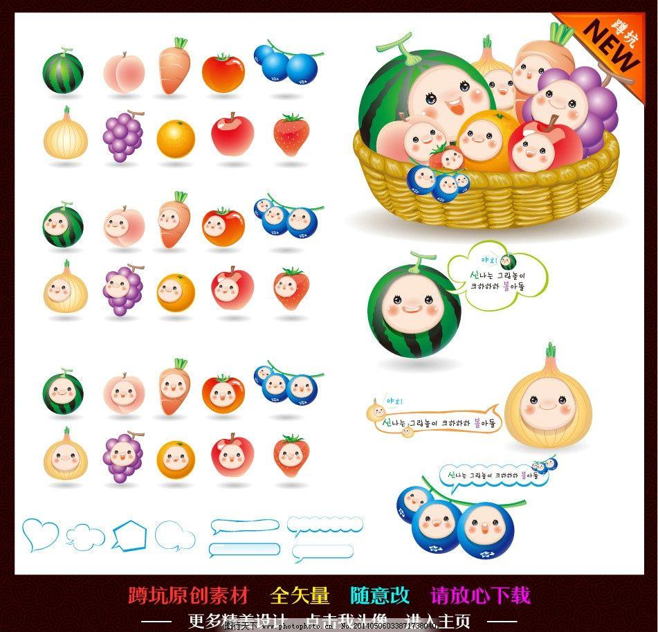 水果 蔬菜 卡通图片