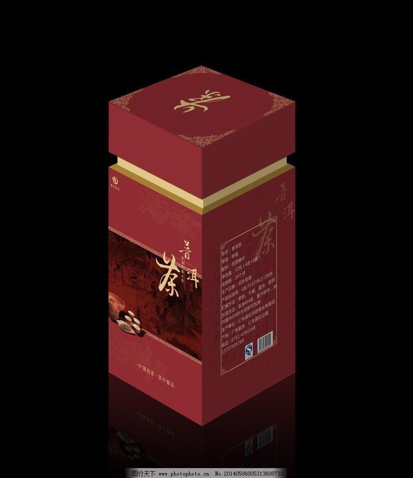 茶叶盒包装(展开图)图片_广告设计_矢量图_图行天下图片