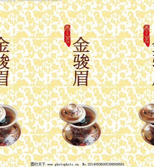 金骏眉 茶叶包装图片_广告设计