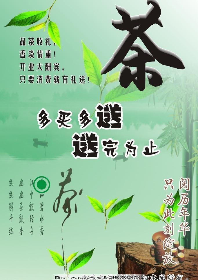 茶叶宣传海报图片