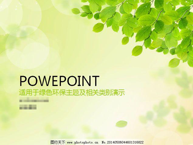 绿叶免费下载 ppt模板 淡雅 环保 绿叶 清新 绿叶 淡雅 清新 环保 ppt