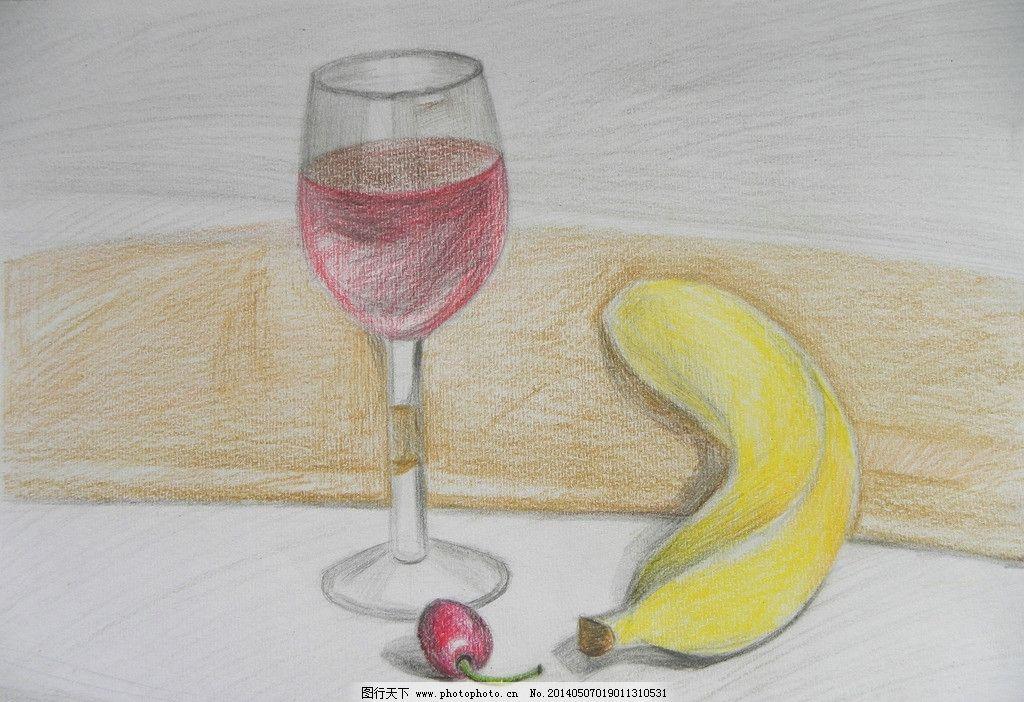 彩色铅笔画 香蕉 樱桃 红酒 高脚杯 褐色衬布 绘画书法 文化艺术 设计