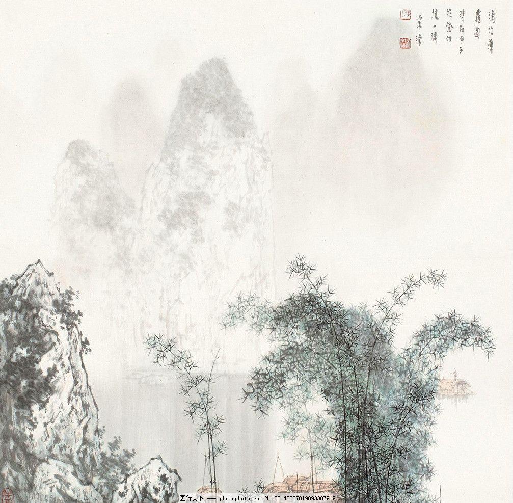 漓江 宋涤 国画 桂林山水 秀山 渔家 山水 水墨画 中国画 绘画书法