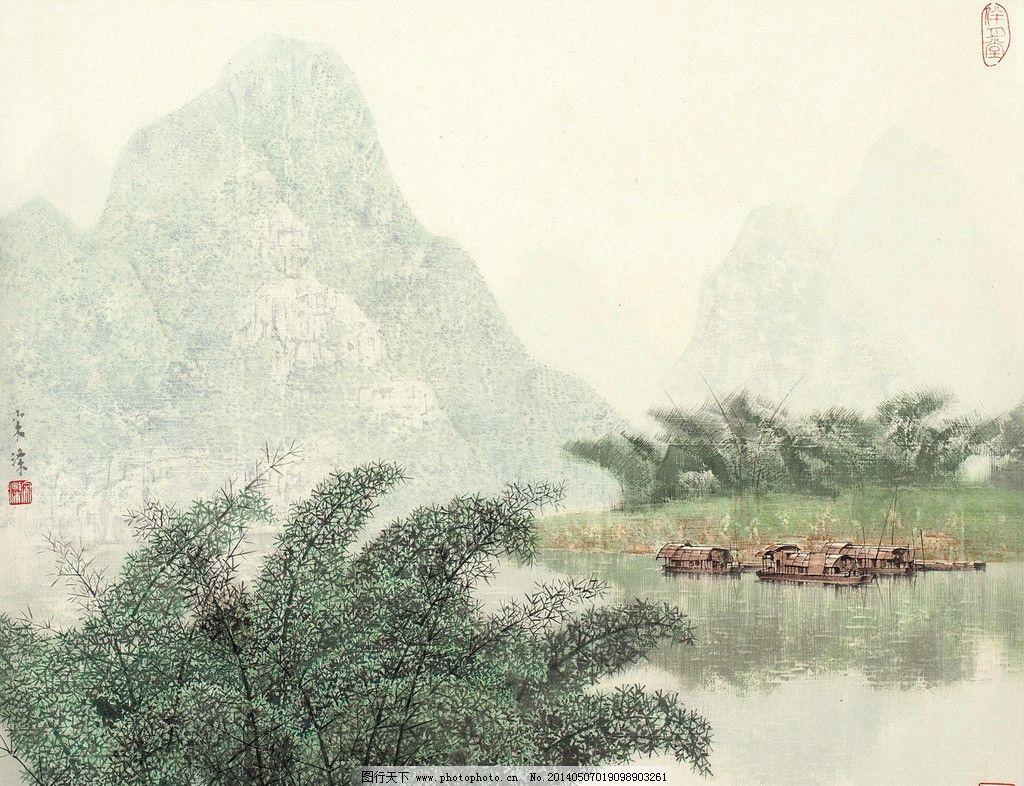 漓江图 宋涤 国画 漓江 桂林山水 秀山 渔家 渔船 山水 水墨画 中国画