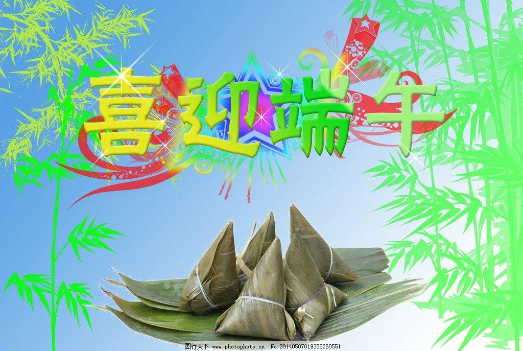 端午 粽子 竹子 彩色 节日 画笔 淡雅 星 端午广告 清新 字体 端午节