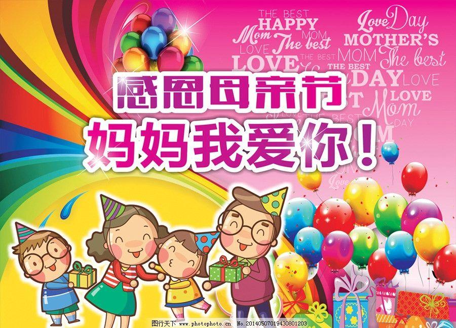 母亲节 感恩 妈妈 我爱你 幼儿 卡通 可爱 幼儿园 母亲节素材 家庭 一