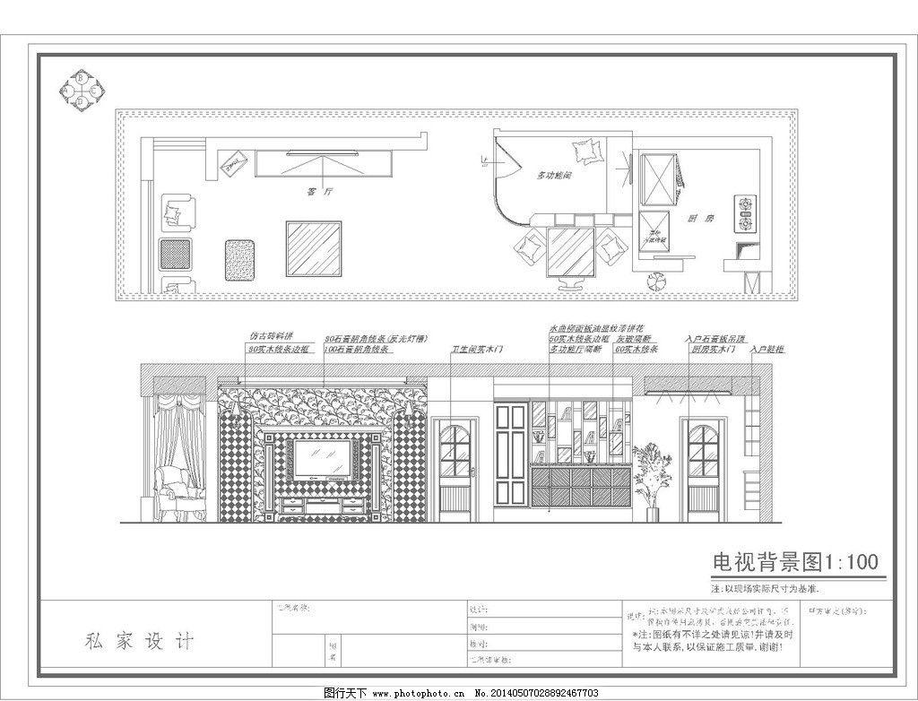 电视背景墙 茶镜 墙纸 线框 窗帘 cad 门 施工图纸 cad设计图 源文件