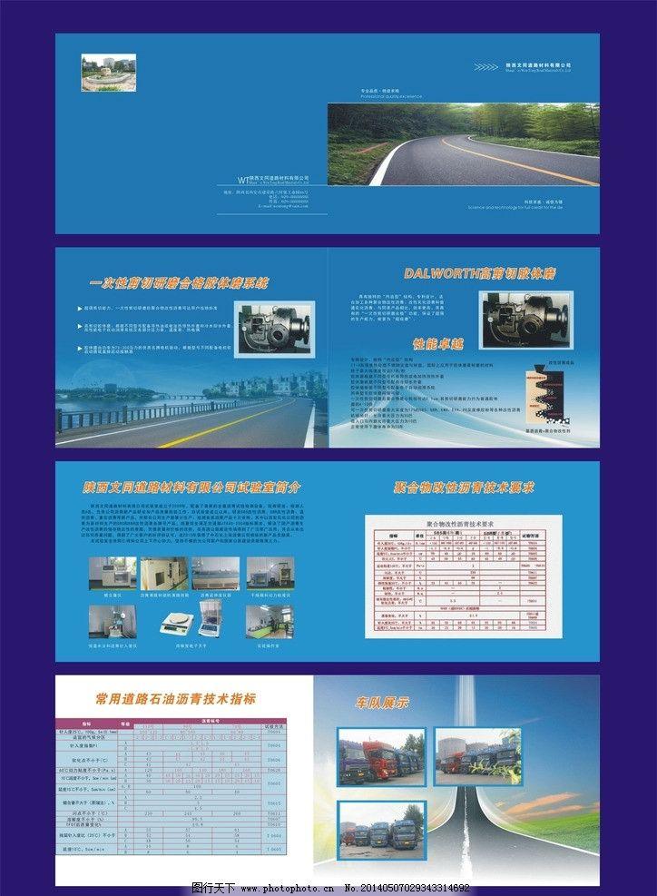 产品画册 画册设计 cdr cdr9 矢量 蓝色 画册模板 蓝色色调 横版画册