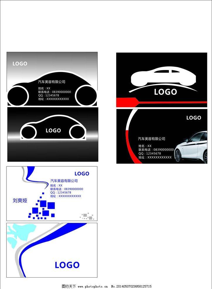 小卡                     得廊 关于汽车的名片 名片卡片 广告设计