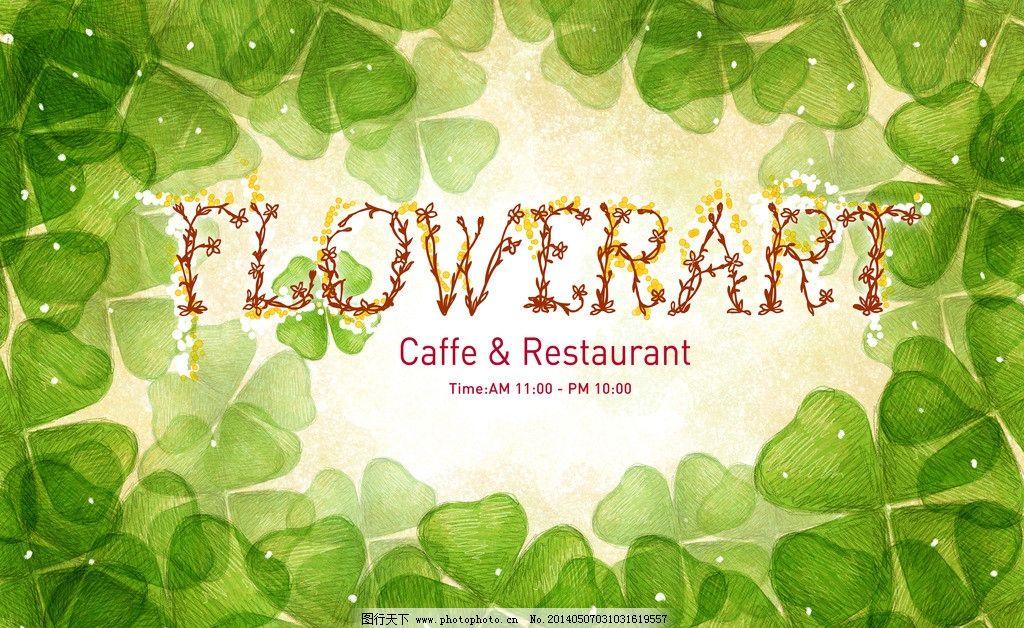 韩国素材 krtk 水彩 彩绘 手绘 背景 边框 心形 桃心 叶子 绿叶 绿色