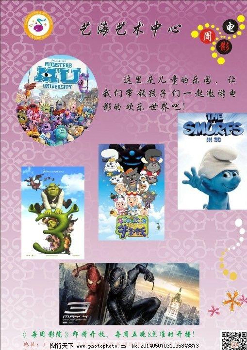 电影节海报图片