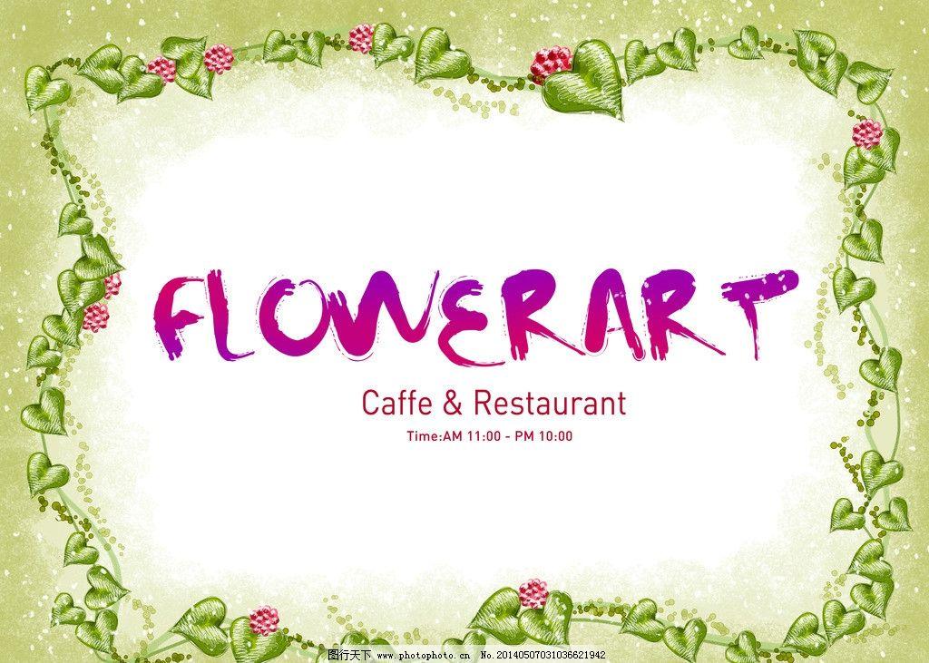 韩国素材 krtk 水彩 彩绘 手绘 背景 边框 花藤 藤蔓 植物 绿叶 叶子