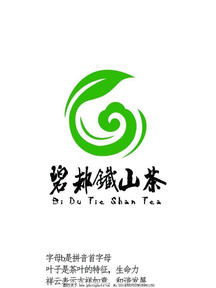 茶叶标志模板下载 茶叶标志 树叶 祥云 茶叶 碧都铁山茶 标志设计图片