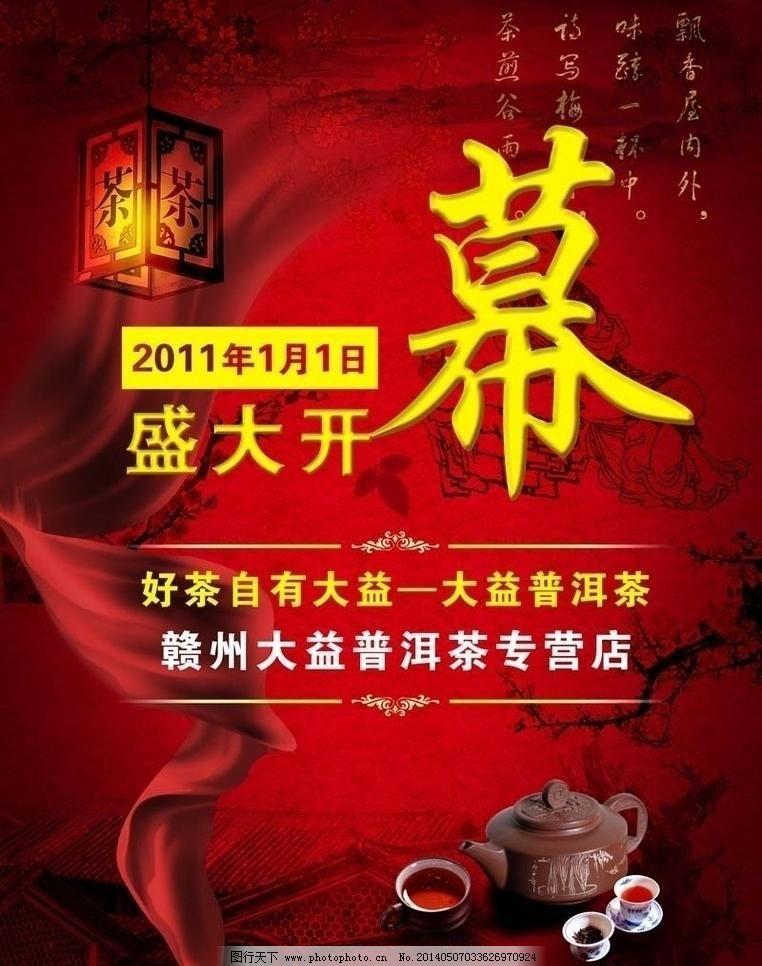 茶叶店开业宣传图片_餐饮素材_psd分层_图行天下图库