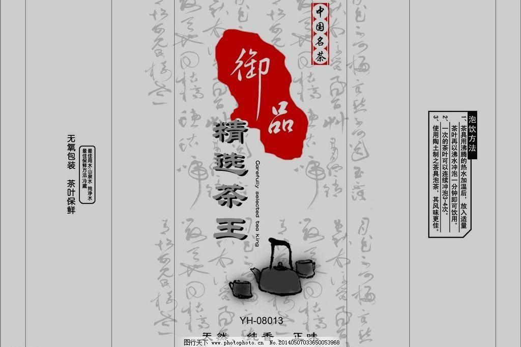 茶叶包装图片,包装设计 茶包装 茶标 茶素材 茶文化