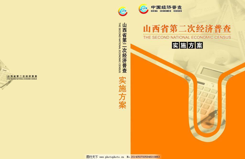 经济普查      经济 科技 计算机 书籍 金条 钱 广告设计 psd素材