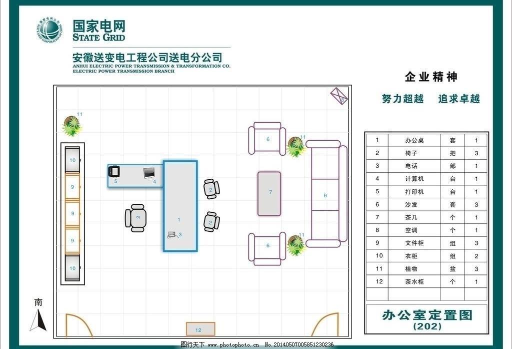 茶几 打印机 电话 国家电网 计算机 空调 其他矢量 企业精神 办公室