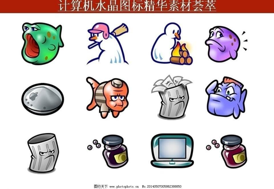 ppt素材 计算机创意图标 动物 多媒体设计 卡通 计算机创意图标素材