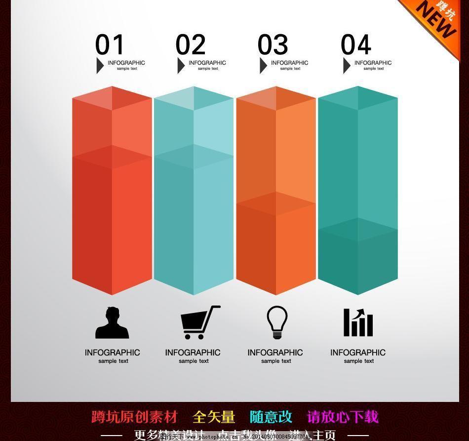 图表 信息图表 3d 分享 金字塔 数字 商业 数据 统计 分析 演示 趋势