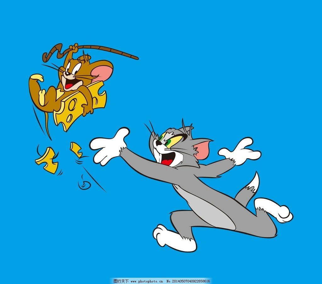 猫和老鼠卡通图片