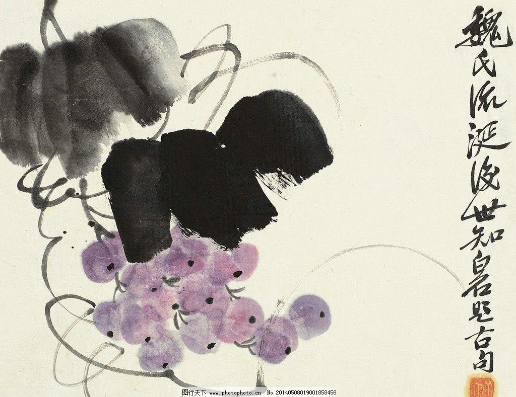 齐白石 葡萄 设计 文化 艺术 国画 绘画书法 文化艺术 72dpi jpg