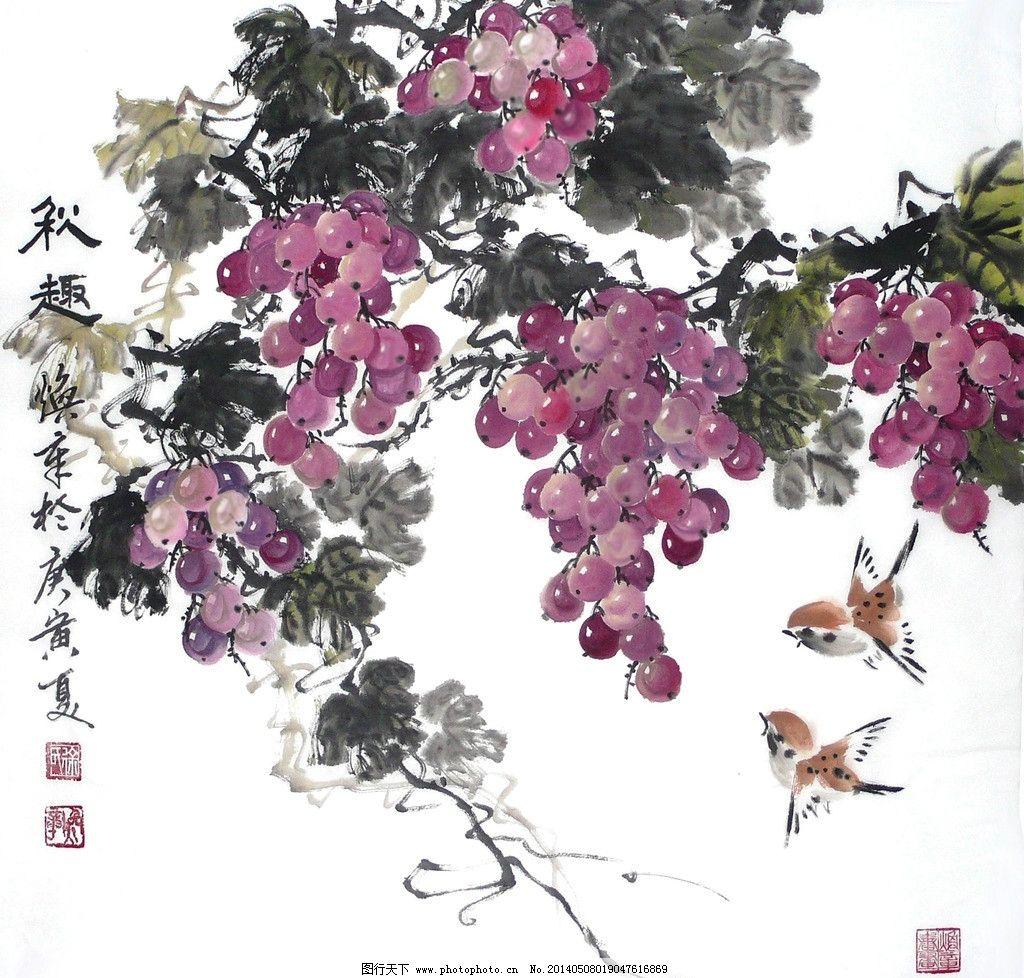 葡萄 国画 紫色 绿叶 果实 绘画书法 文化艺术 设计 72dpi jpg