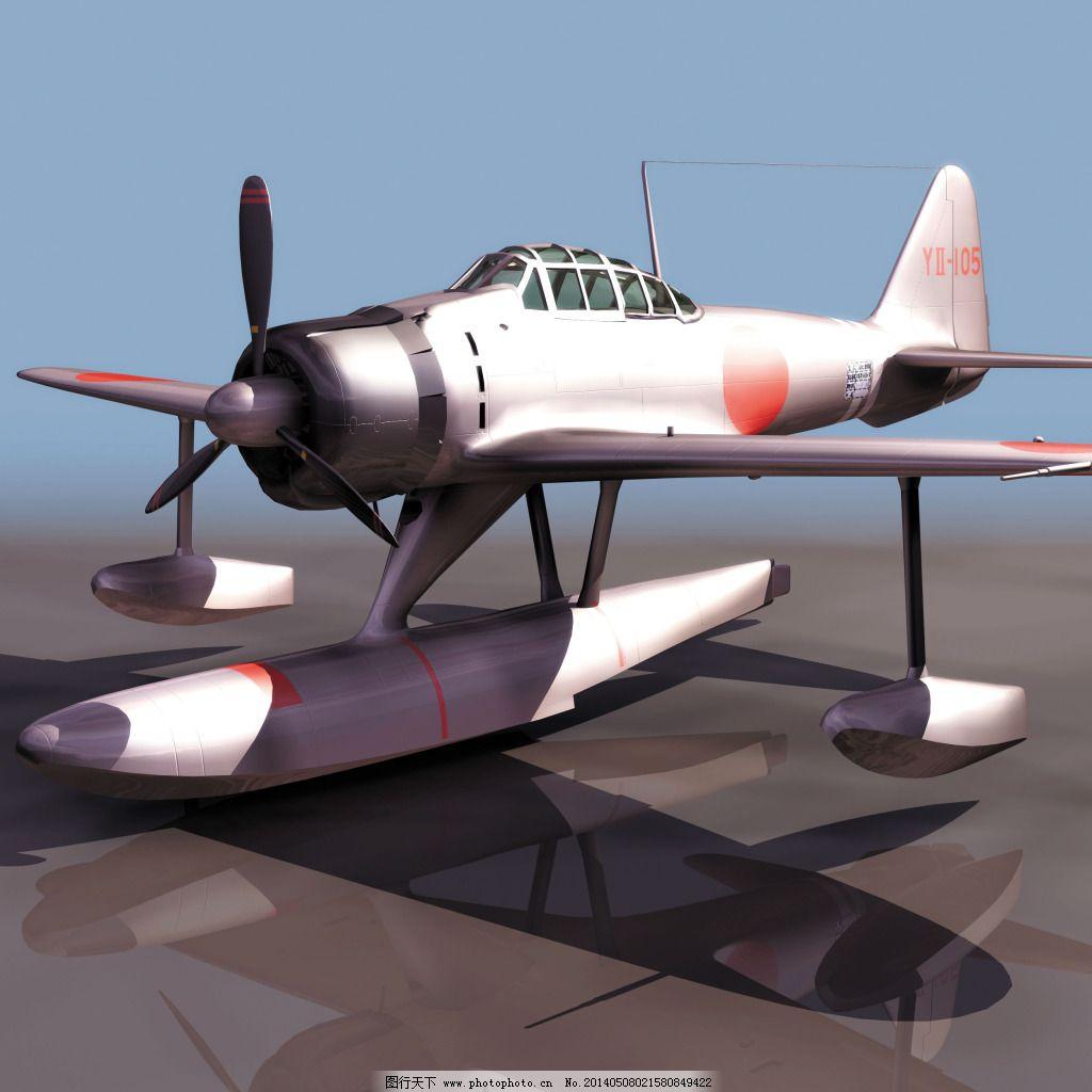 3d海上飞机模型免费下载 3d模型 max 飞机 飞机模型 飞机玩具 飞机
